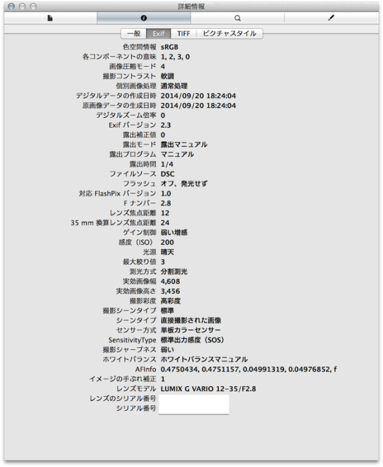 スクリーンショット 2014-09-20 18.37.13
