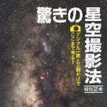 ビックリ動画がいっぱい【読書】驚きの星空撮影法
