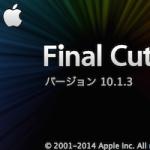 HDダイエット狙いでFinal Cut Pro X のレンダリングファイルを削除