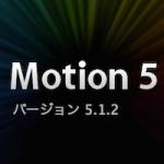 Apple Motion5 のスタビライズと FinalCut の手ぶれ補正