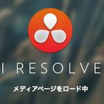 日本語化?Blackmagic Design DaVinci Resolve Lite 11.1.4?