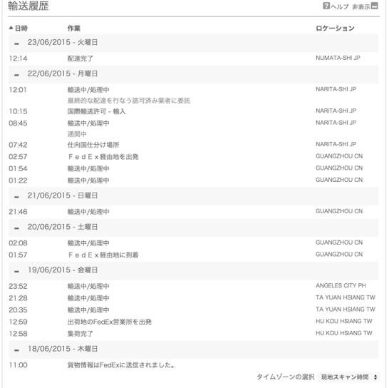 スクリーンショット 2015-06-23 13.12.41