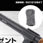 AZDEN SGM-250か SENNHEISERゼンハイザー MKE600か?