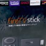 amazon fireTV stickが届いた