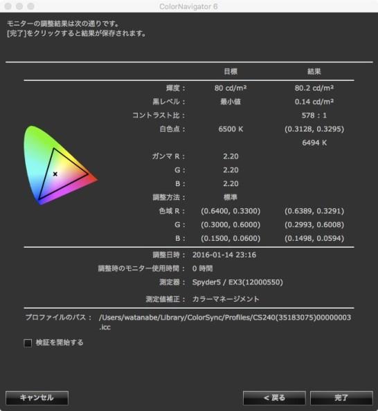 スクリーンショット 2016-01-14 23.17.15