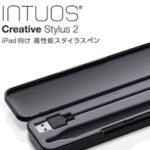 ワコム Intuos Creative Stylus 2 と Bamboo Paperを iPadでお試し