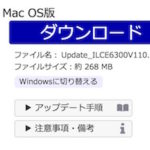 SONY α6300 ILCE-6300 本体ソフトウェアアップデートVer. 1.10する