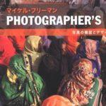 【感想文】PHOTOGRAPHER'S EYE とポートレートの正しい撮り方