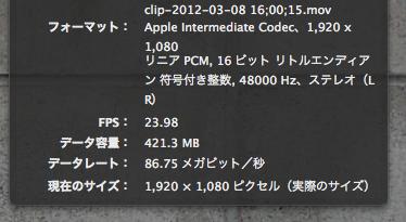 スクリーンショット 2012-03-08 18.35.33