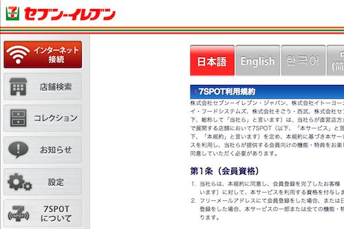 スクリーンショット 2012-11-27 9.04.22
