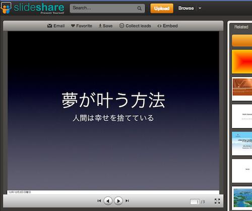 スクリーンショット 2012-12-02 14.15.33