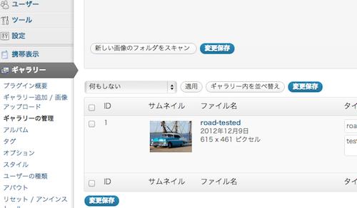 スクリーンショット 2012-12-09 23.51.39