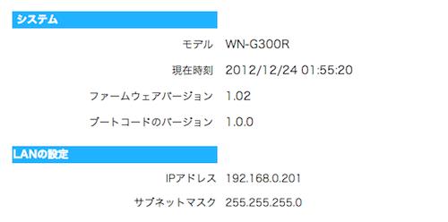 スクリーンショット 2012-12-24 1.55.20