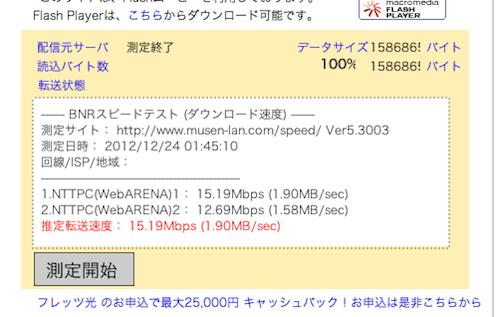スクリーンショット 2012-12-24 1.46.02